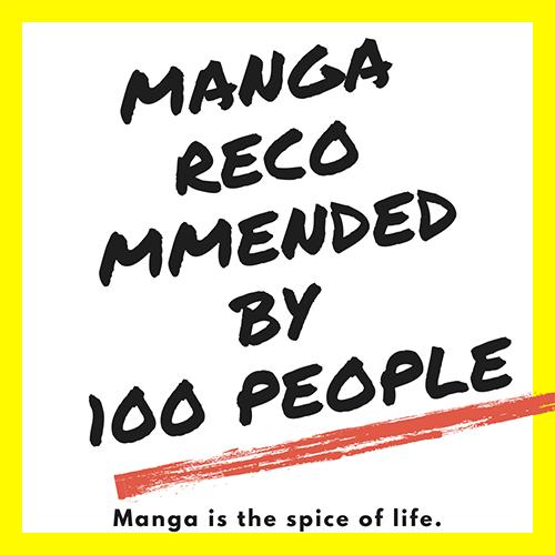 100人のマンガ