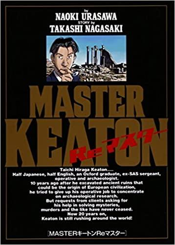 MASTERキートン