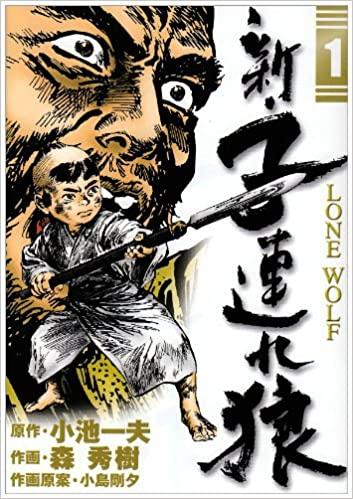 新・子連れ狼-LONE WOLF-